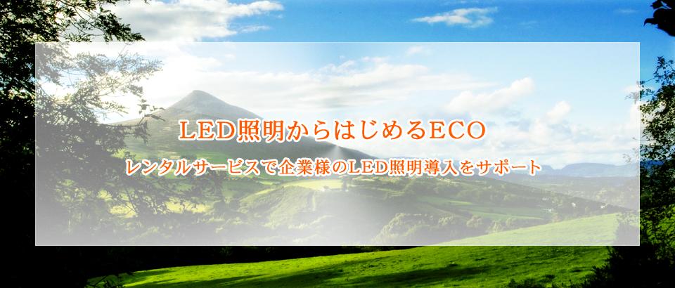 日本製LED蛍光灯の販売|株式会...